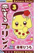 恋するプリン! 3(フラワーコミックス)