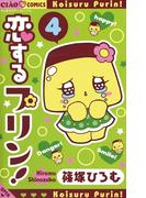 恋するプリン! 4(フラワーコミックス)