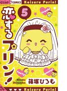 恋するプリン! 5(フラワーコミックス)