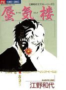 蜃気楼(きつねのもり)(フラワーコミックス)