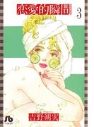 恋愛的瞬間〔文庫版〕 3(小学館文庫)