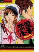 恋愛ルーキー(フラワーコミックス)