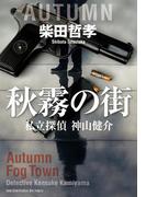 秋霧の街 私立探偵 神山健介(祥伝社文庫)