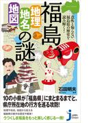 福島「地理・地名・地図」の謎(じっぴコンパクト新書)