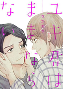 ユキ君はままならない(4)(aQtto!)
