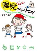 園児のトリセツ(扶桑社コミックス)