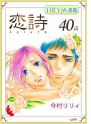 恋詩~16歳×義父『フレイヤ連載』 40話(フレイヤコミックス)