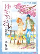 ゆきの、おと~花嫁の父~『フレイヤ連載』 8話(フレイヤコミックス)