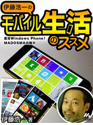 伊藤浩一のモバイル生活のススメ 復活Windows Phone! MADOSMAの魅力(マイカ文庫)