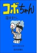 コボちゃん 2015年8月(読売ebooks)