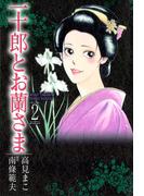 一十郎とお蘭さま(2)