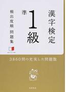 漢字検定準1級頻出度順問題集 3860問の充実した問題数