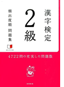漢字検定2級 [頻出度順] 問題集