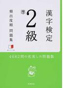 漢字検定準2級頻出度順問題集 4682問の充実した問題数