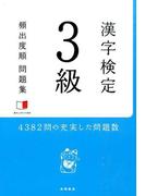 漢字検定3級 [頻出度順] 問題集