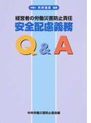 経営者の労働災害防止責任安全配慮義務Q&A 第3版