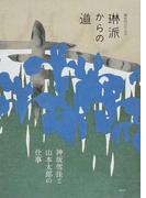 琳派からの道 琳派400年記念 神坂雪佳と山本太郎の仕事