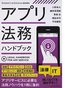 アプリ法務ハンドブック
