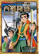 コミック版 日本の歴史 幕末・維新人物伝 西郷隆盛