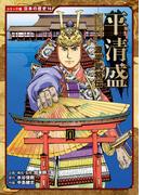 コミック版 日本の歴史 源平武将伝 平清盛