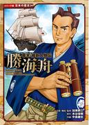 コミック版 日本の歴史 幕末・維新人物伝 勝海舟