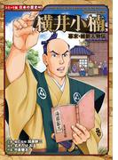 コミック版 日本の歴史 幕末・維新人物伝 横井小楠