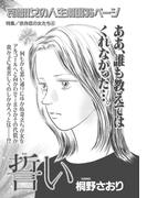 依存症の女たち~誓い~(本当にあった女の波瀾万丈人生)
