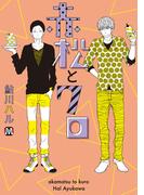 赤松とクロ(マーブルコミックス)