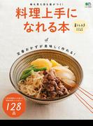 【期間限定価格】料理上手になれる本