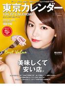 東京カレンダー 2015年 11月号