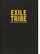 EXILE TRIBE THE VISUAL DICTIONARY 初回限定版