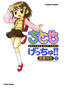 【全1-10セット】ちとせげっちゅ!!(バンブーコミックス 4コマセレクション)