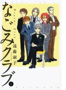 【全1-8セット】なごみクラブ(バンブーコミックス)