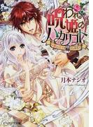 呪われ姫のハカリゴト (ビーズログ文庫) 全2巻完結セット(B's‐LOG文庫)