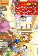 【全1-8セット】ちぃちゃんのおしながき 繁盛記