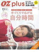 OZplus 2015年11月号 No.45(OZplus)