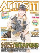 月刊アームズマガジン2015年11月号(月刊アームズマガジン)