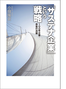 「サステナ企業」 という戦略 100年企業・高島の流儀