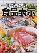 一冊でわかる食品表示