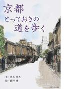 京都とっておきの道を歩く
