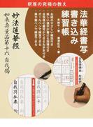 法華経書写書き込み練習帳 釈尊の究極の教え