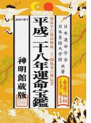 運命宝鑑 神明館蔵版 平成28年