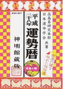 運勢暦 神明館蔵版 平成28年