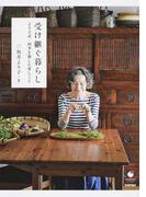 受け継ぐ暮らし より子式・四季を愉しむ家しごと (COMODO LIFE BOOK)