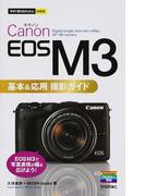Canon EOS M3基本&応用撮影ガイド
