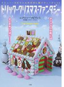 トリック・クリスマス・ファンタジー (マシュー・ラビリンスのだまし絵イリュージョン!)