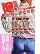 『俺物語!!』熱き漢の純情秘話 非公式ガイドブック (MS MOOK ハッピーライフシリーズ)(MS MOOK)