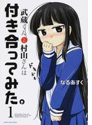 武蔵くんと村山さんは付き合ってみた。 (EARTH STAR COMICS) 5巻セット(EARTH STAR COMICS(アーススターコミックス))
