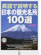 英語で説明する日本の観光名所100選 改訂第2版