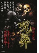 怪談五色 3 呪葬 (竹書房文庫 FKB)(竹書房文庫)